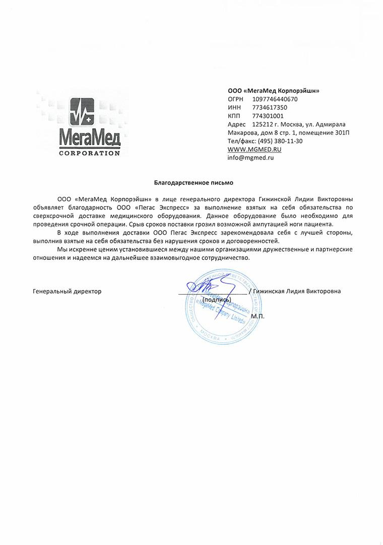 письмо о срыве сроков строительства